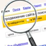 Введение в поисковое продвижение сайта