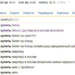 Поисковая оптимизация сайта. Типы поисковых запросов. Как ищут пользователи?