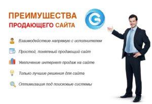 Веб-сайт в помощь вашему бизнесу