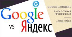 Отличия поисковых систем Google от Яндекс в плане продвижения сайтов