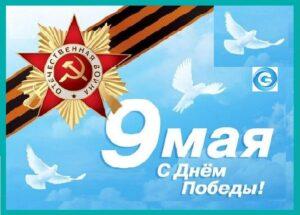 Величайший праздник ХХ-го века. День Победы!