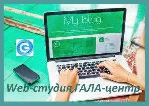Что нужно учитывать перед созданием своего блога
