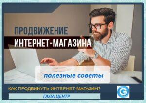 Основы продвижения интернет-магазинов1