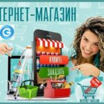 Основы продвижения интернет-магазинов