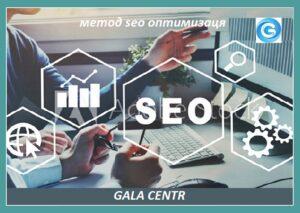 Поднятие рейтинга сайта с помощью SEO методов оптимизации