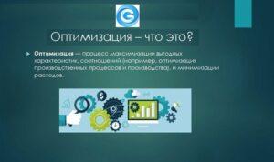 Поднятие рейтинга сайта с помощью SEO методов оптимизации2