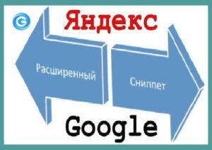 Составляем сниппеты для Яндекса и Гугла
