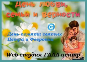С днем любви, семьи и верности! Скептический подход к чувству