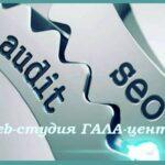 7 ключей для увеличения содержания SEO-аудита