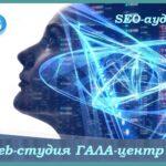 Как SEO-аудит используется для оценки сайта и построения плана действий