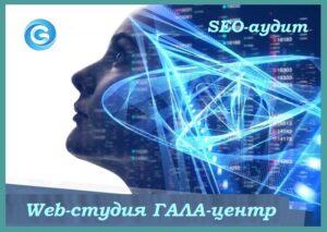 SEO-аудит используется для оценки сайта и построения плана действий
